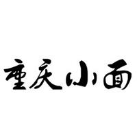 董记重庆小面